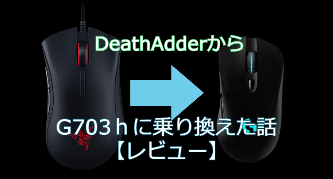 DeathAdderからG703hに変えた