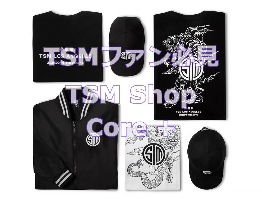 TSM shop new arrival
